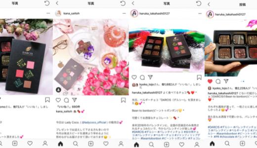 SNSマーケティング | 株式会社ダルシー・ジャポン/DARCIS CHOCOLATES